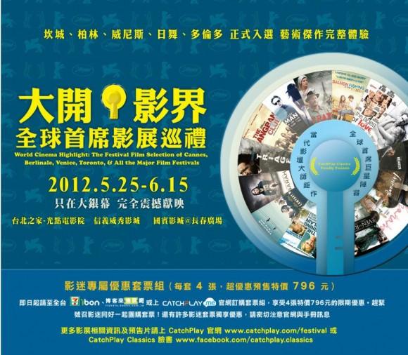 World Cinema Highlights Film Festival
