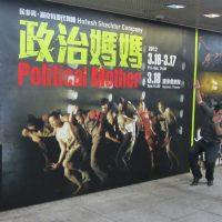 Billboard for Political Mother